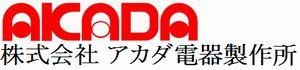 株式会社アカダ電器製作所-公式ホームページ-